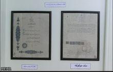 قدیمی ترین پرورشگاه تهران
