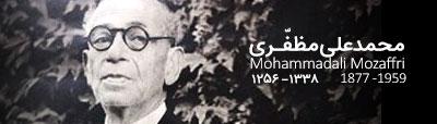زندگینامه محمد علی مظفری
